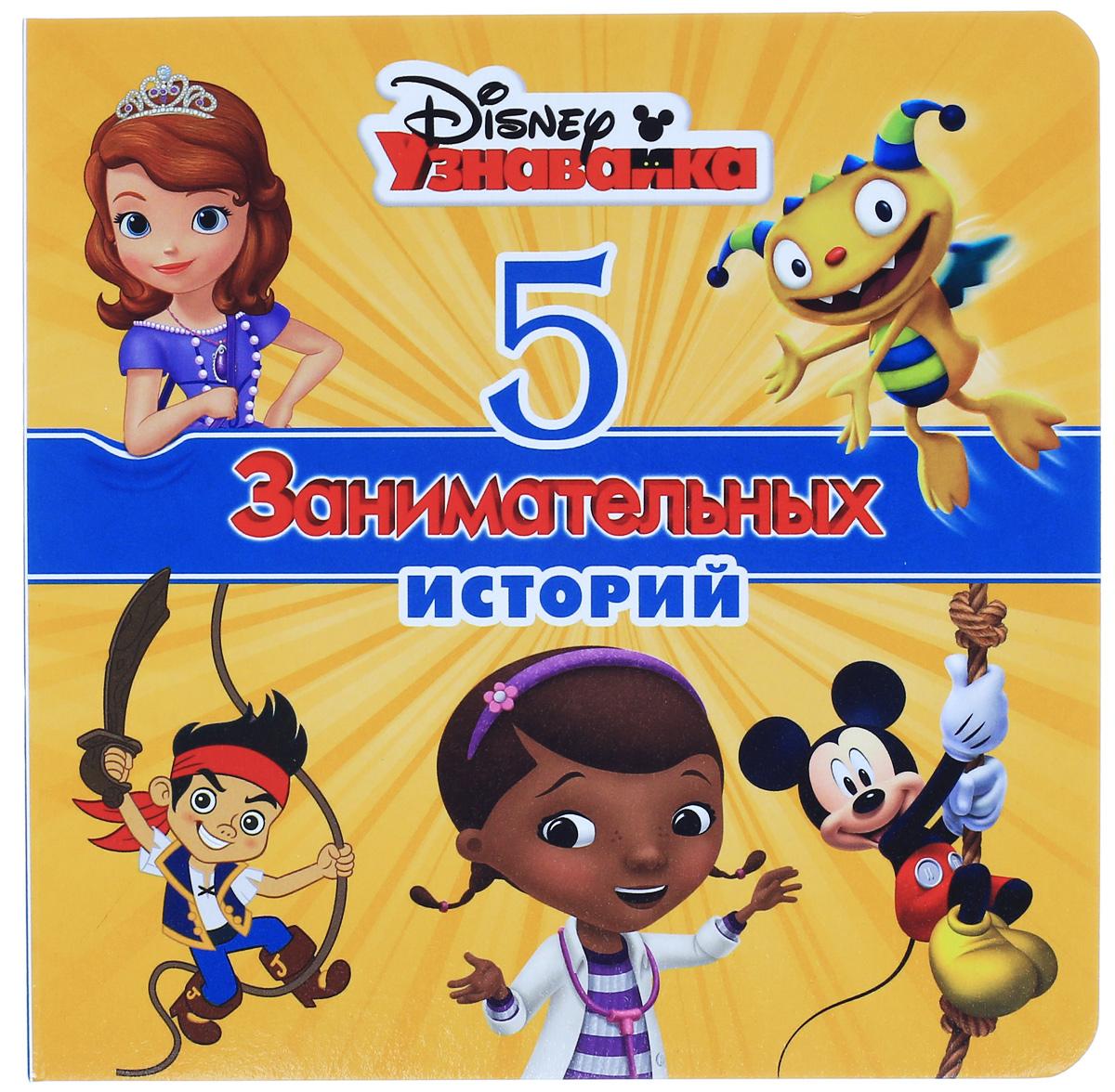 Узнавайка. Disney. 5 занимательных историй