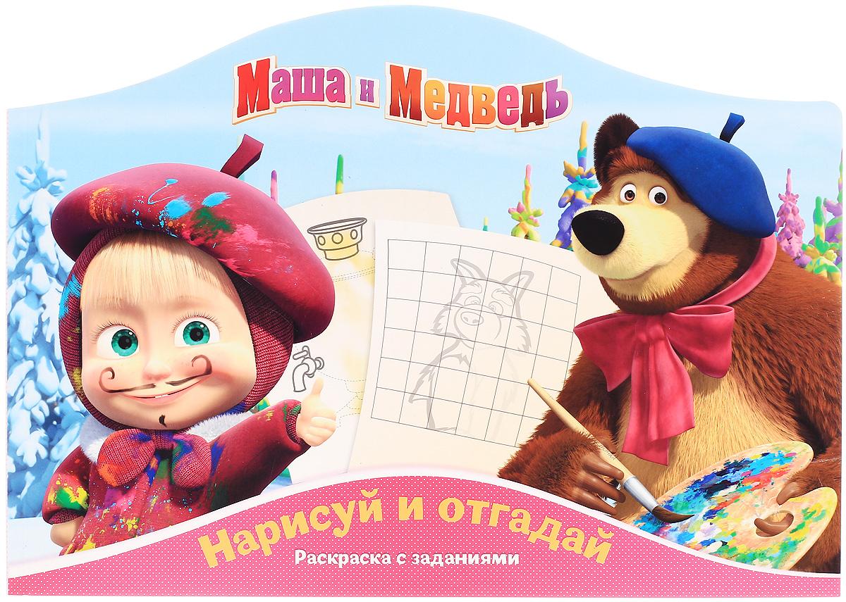 Маша и Медведь. Нарисуй и отгадай
