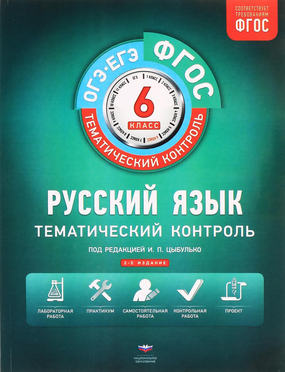 Русский язык. 6 класс. Тематический контроль. Рабочая тетрадь