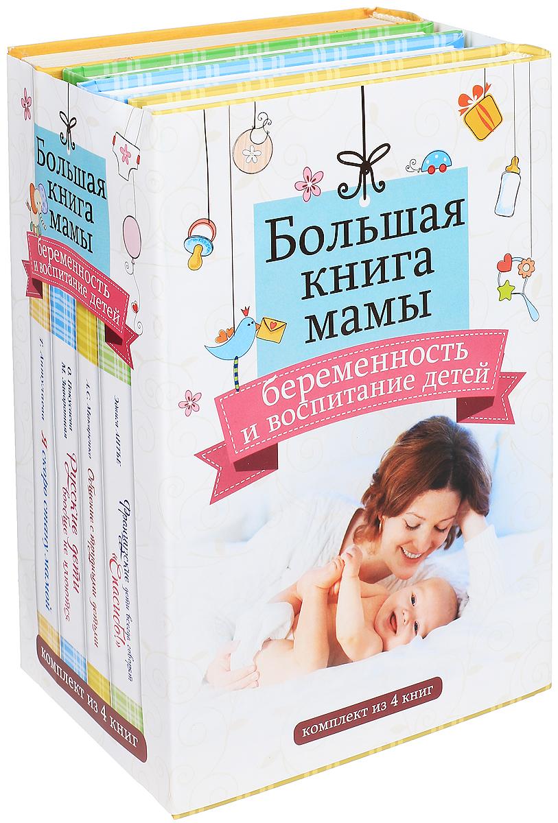 Большая книга мамы. Беременность и воспитание детей (комплект из 4 книг)