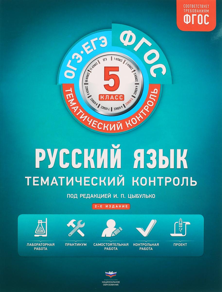 Русский язык. 5 класс. Тематический контроль. Рабочая тетрадь