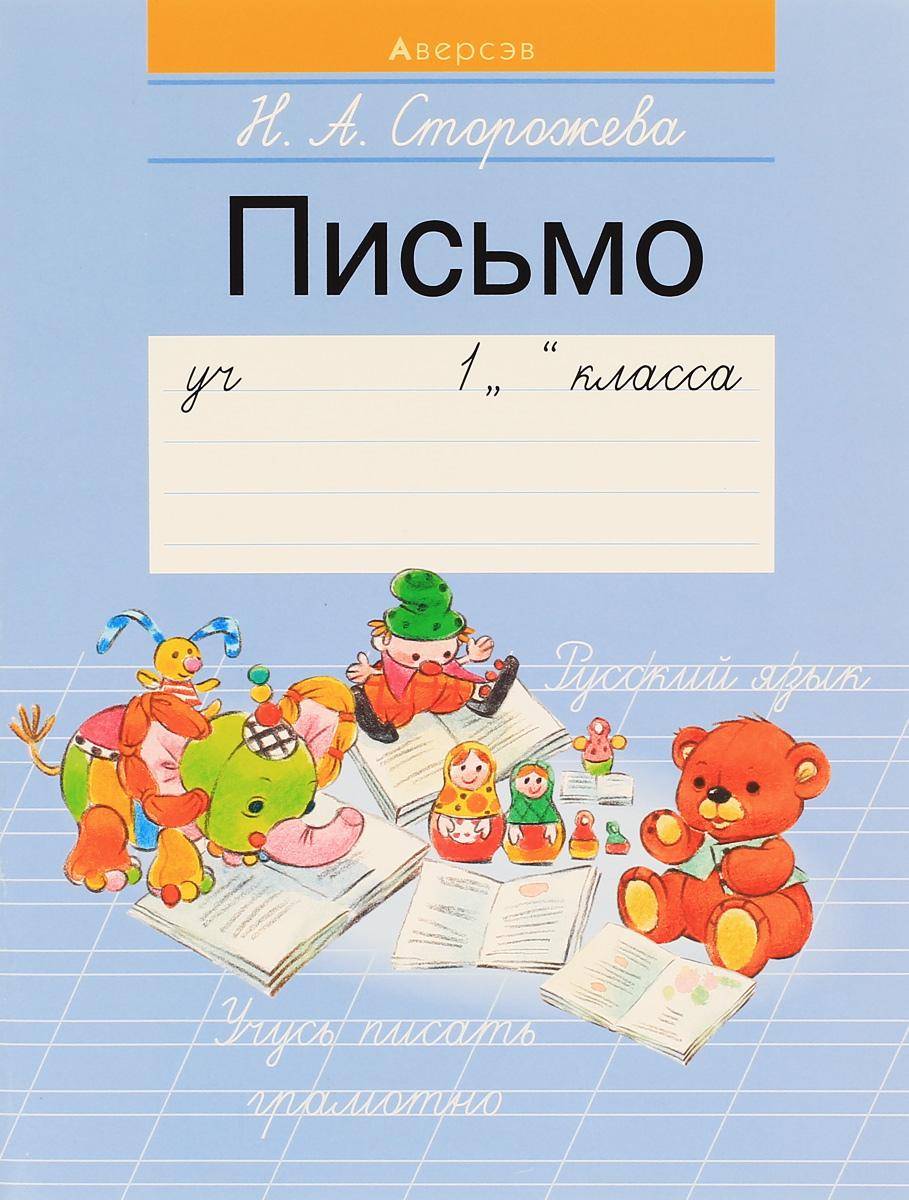 Письмо. 1 класс. Учебное пособие