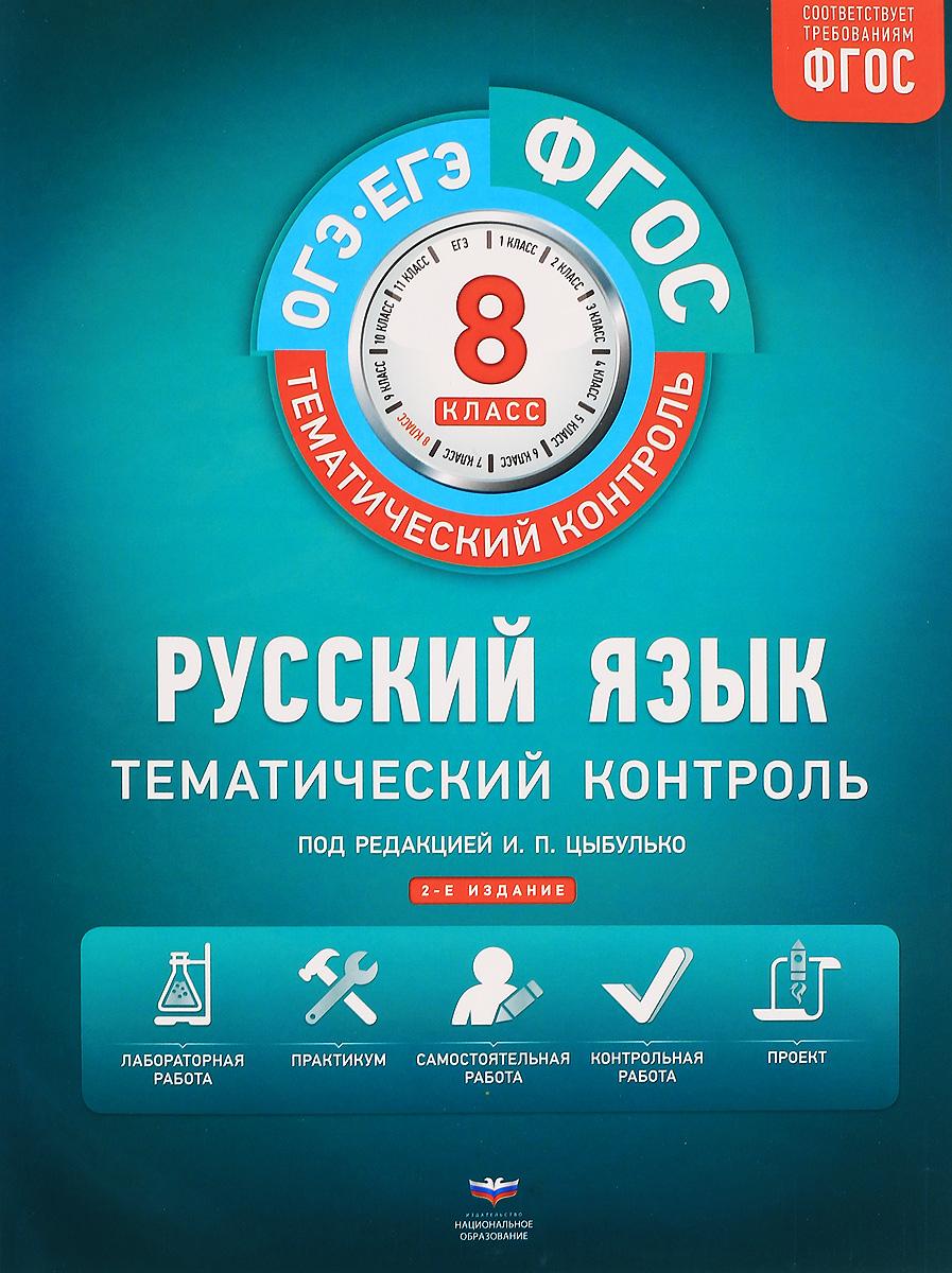 Русский язык. 8 класс. Тематический контроль. Рабочая тетрадь
