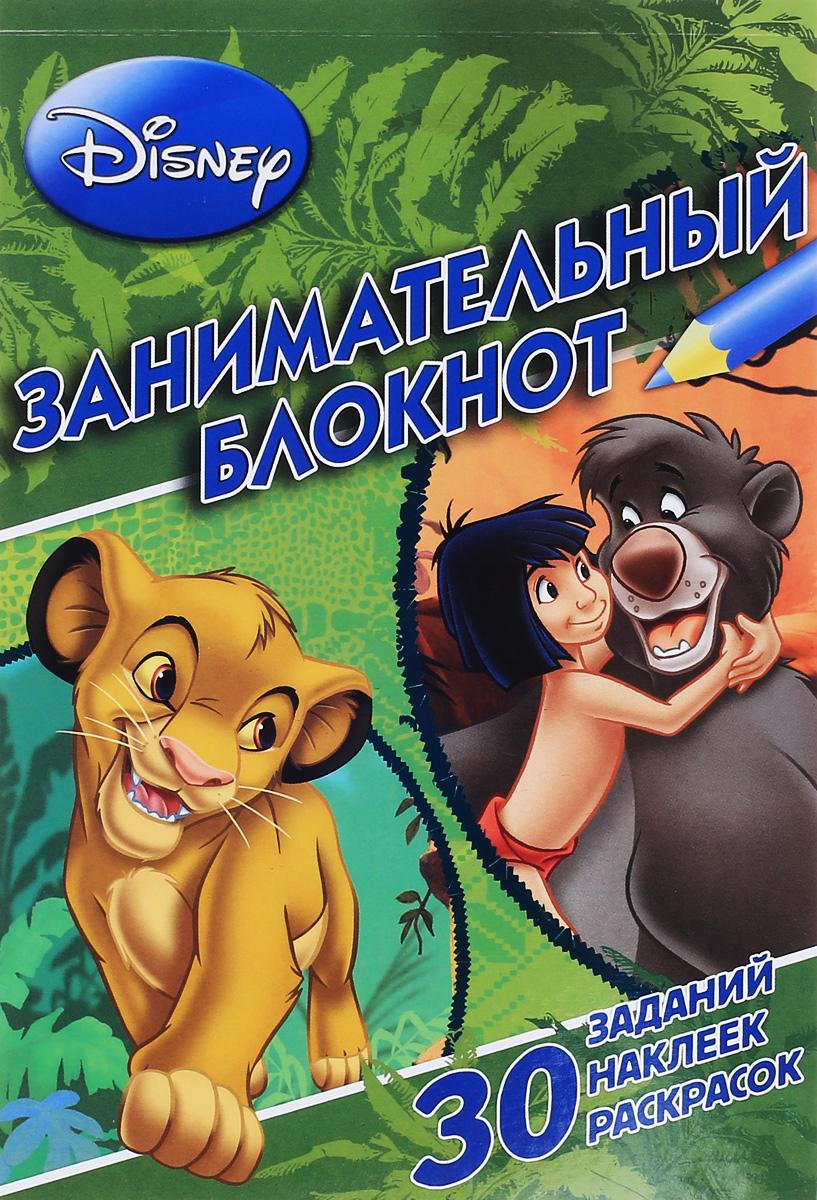 Классические персонажи Disney. Занимательный блокнот
