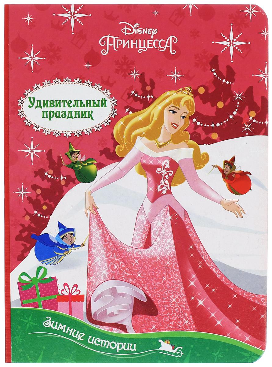 Удивительный праздник. Disney. Зимние истории