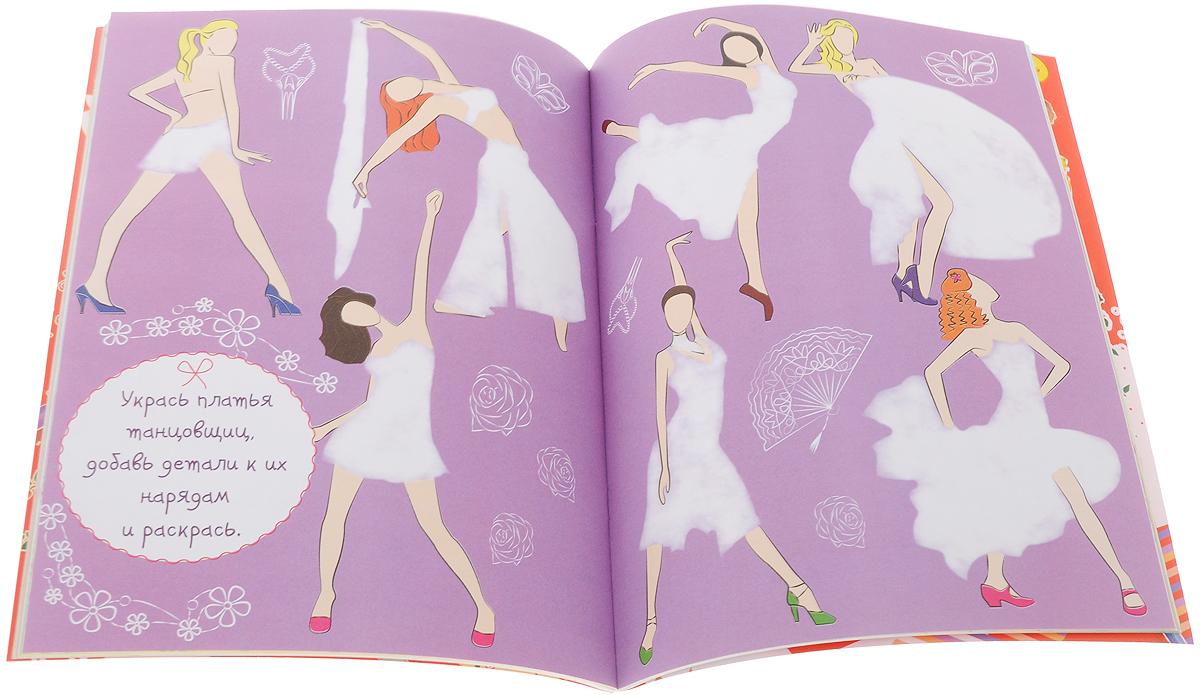 Книга для рисования, творчества и моды для стильных современных девочек