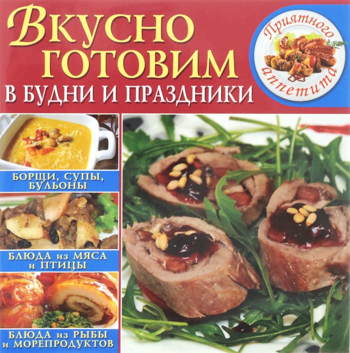 Вкусно готовим в будни и праздники