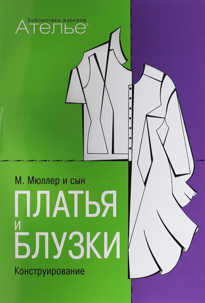 М. Мюллер и сын. Платья и блузки. Конструирование