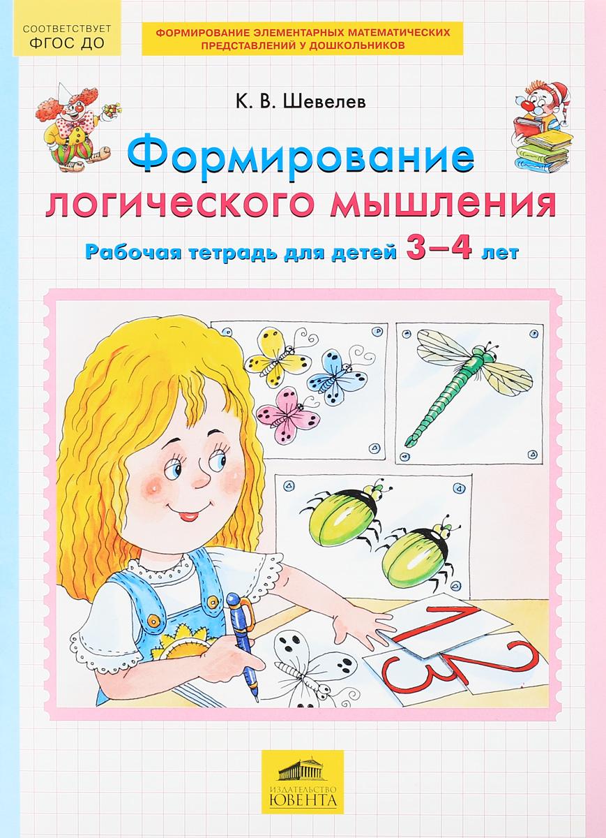 Формирование логического мышления. Рабочая тетрадь для детей 3-4 лет
