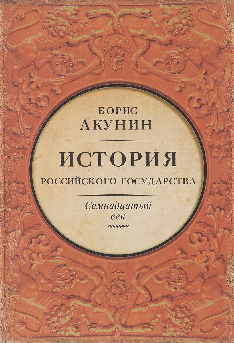 Борис Акунин История Российского Государства. Между Европой и Азией. Семнадцатый век
