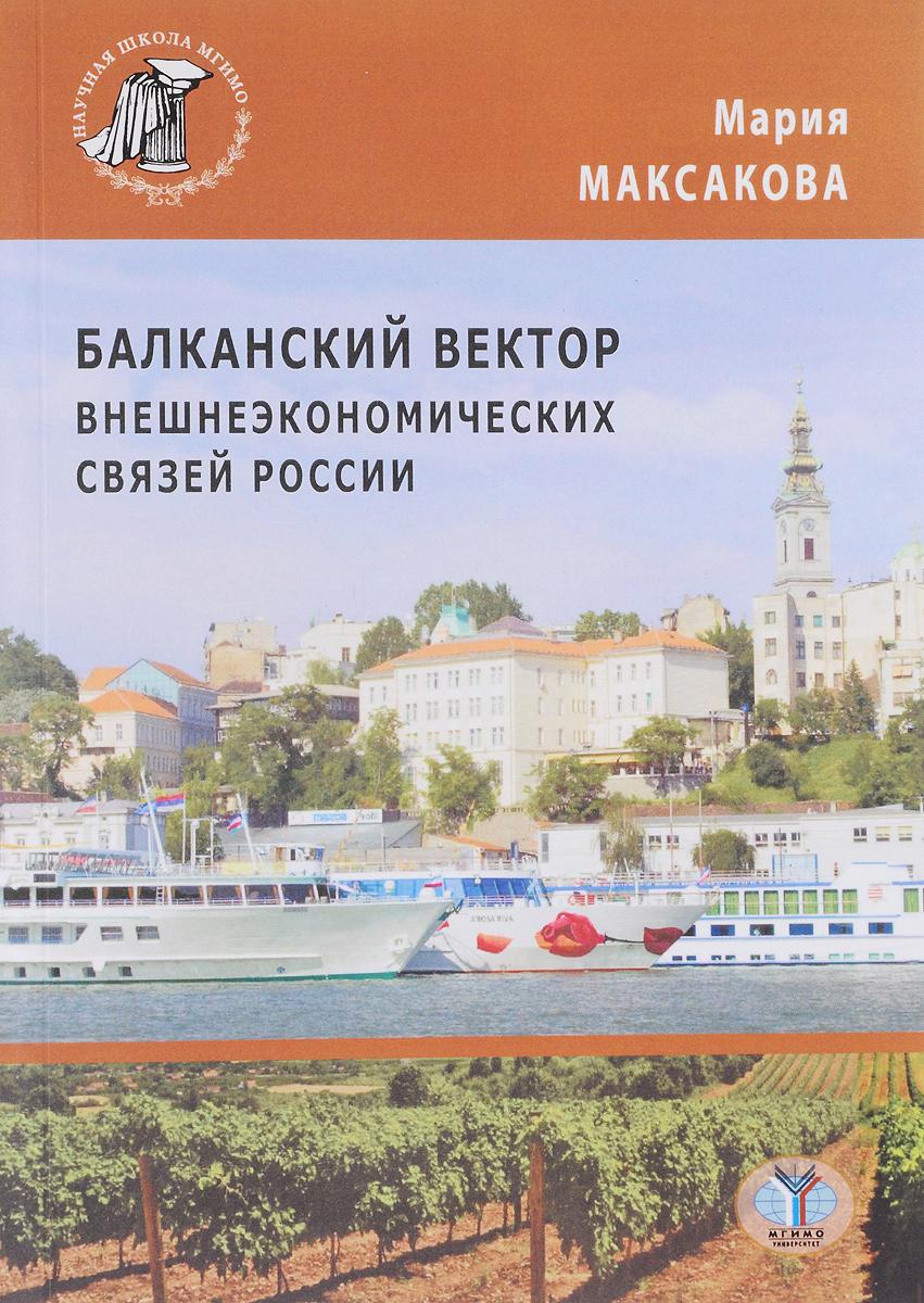 Балканский вектор внешнеэкономических связей России