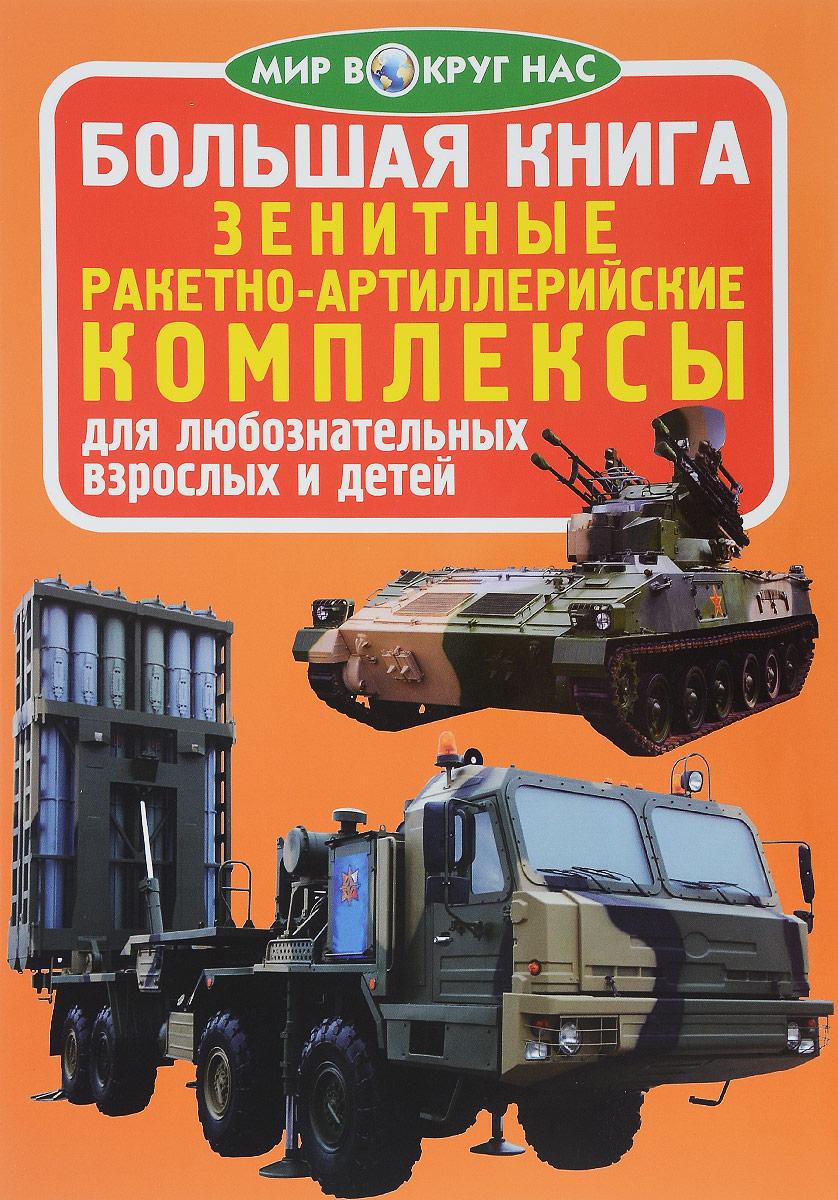 Зенитные ракетно-артиллерийские комплексы