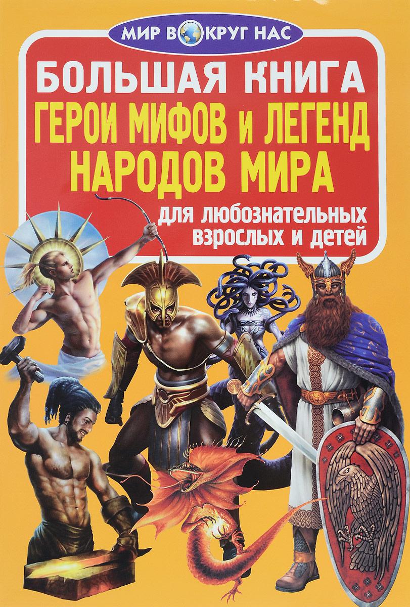 Герои мифов и легенд народов мира