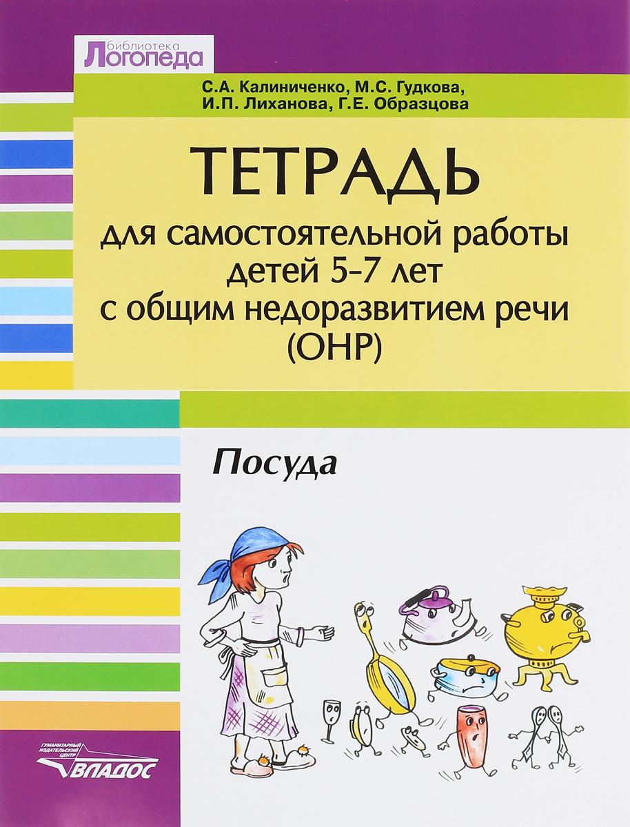 """Тетрадь для самостоятельной работы детей 5-7 лет ОНР. Тема """"Посуда"""""""
