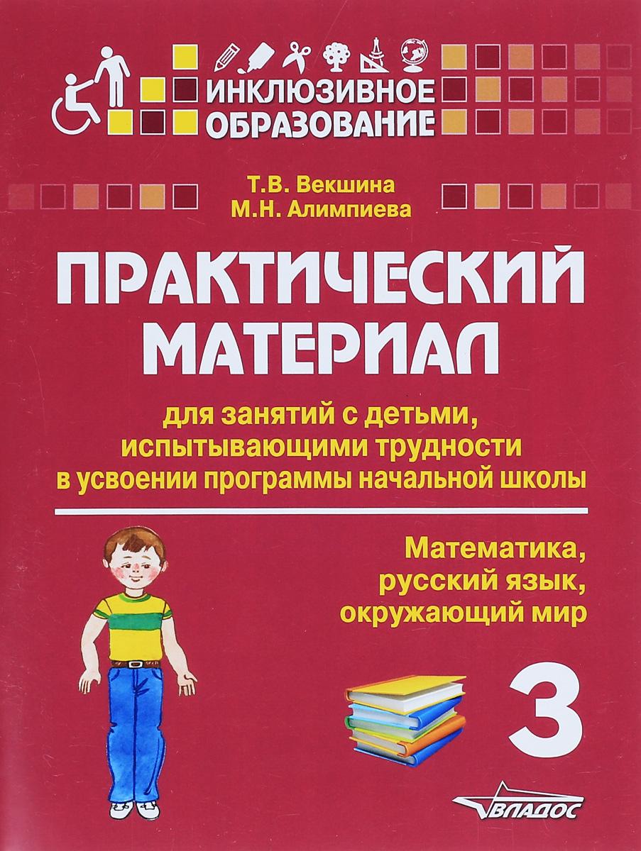 Практический материал для занятий с детьми, испытывающими трудности в усвоении программы начальной школы. 4 класс