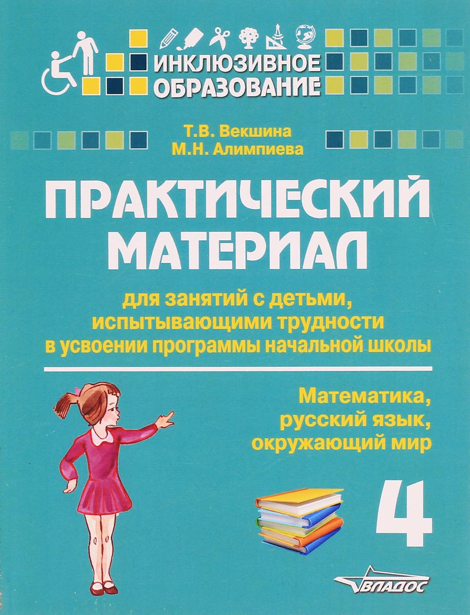Практический материал для занятий с детьми, испытывающими трудности в усвоении программы начальной школы. 3 класс