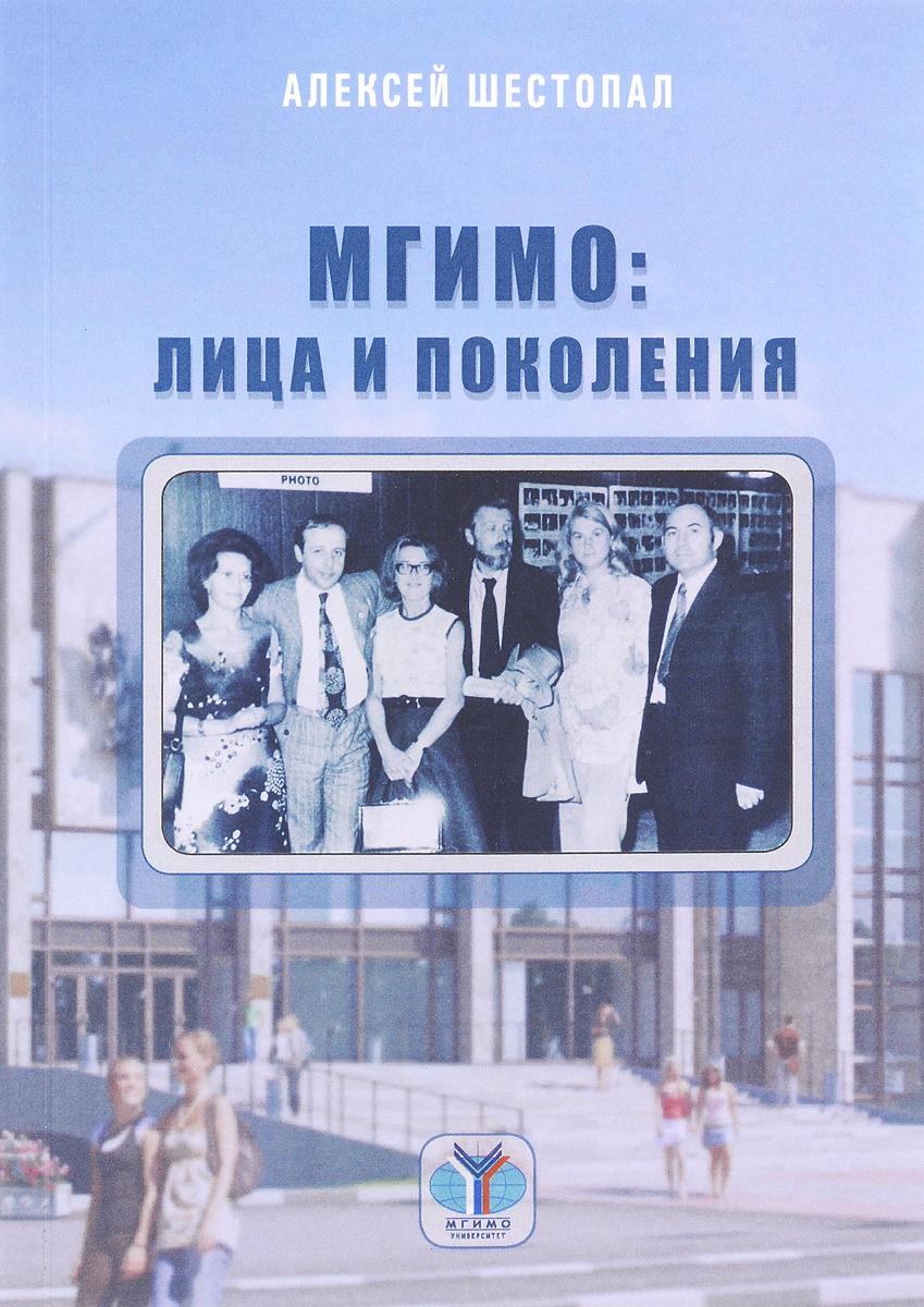МГИМО. Лица и поколения