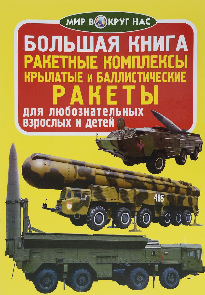 Ракетные комплексы. Крылатые и баллистические ракеты
