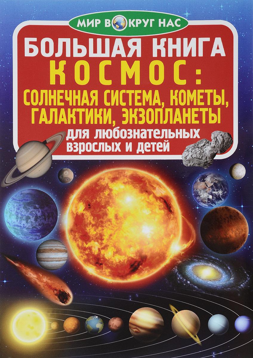 Космос: солнечная система, кометы, галактики, экзопланеты