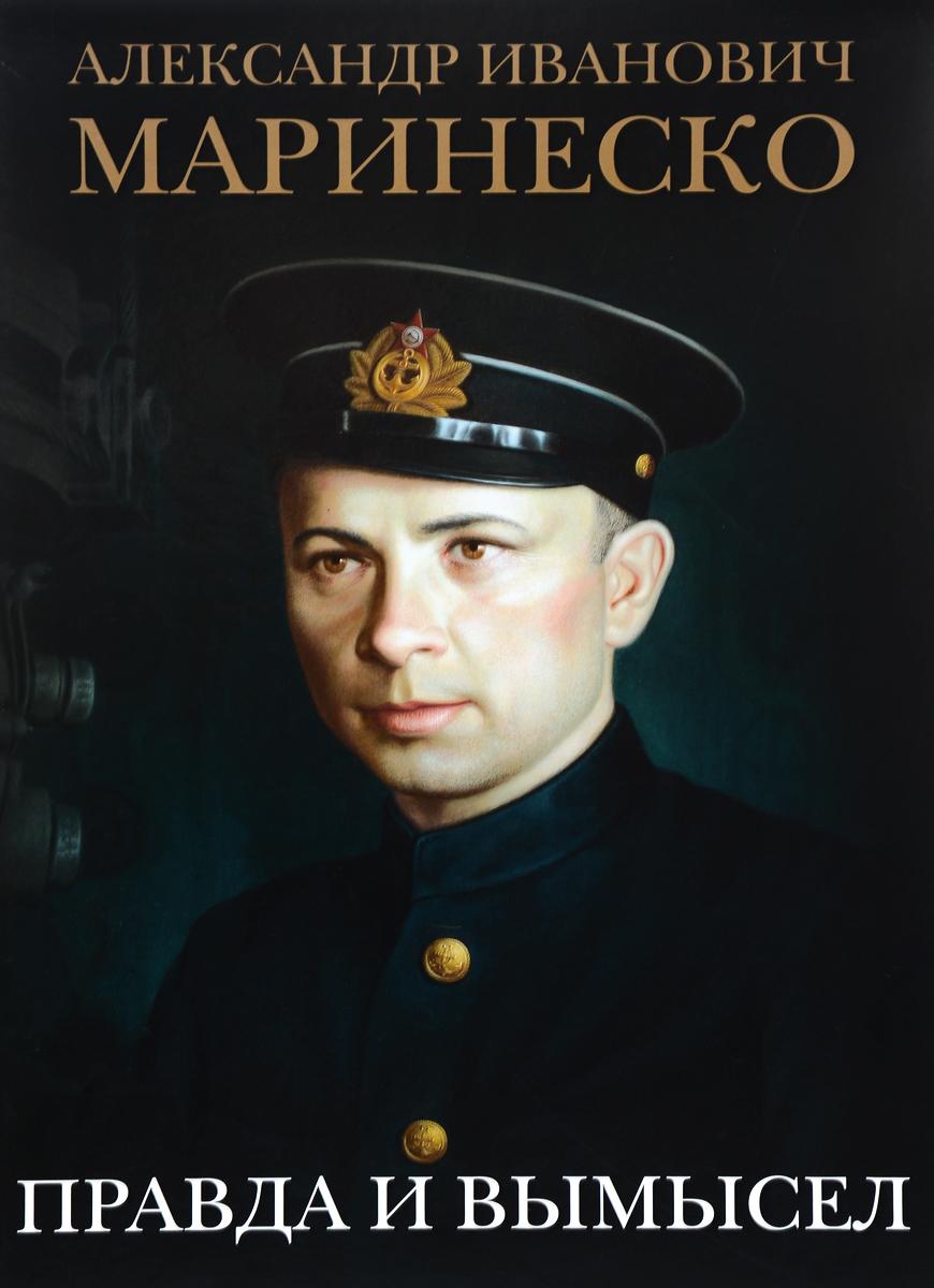 Александр Иванович Маринеско. Правда и вымысел