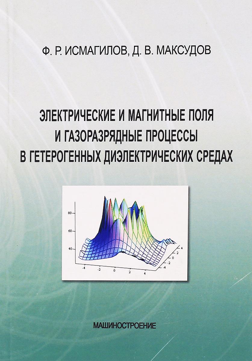 Электрические и магнитные поля и газоразрядные процессы в гетерогенных диэлектрических средах
