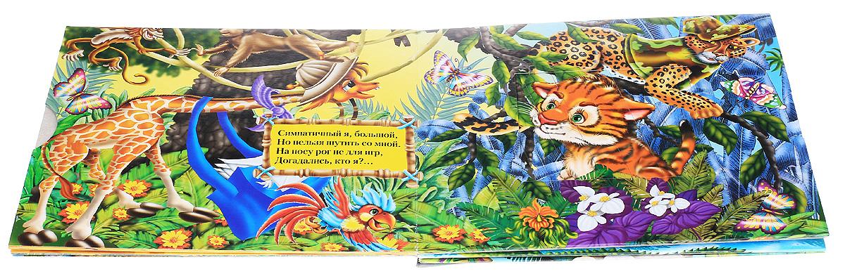 Кто скрывается в джунглях. Книжка-игрушка