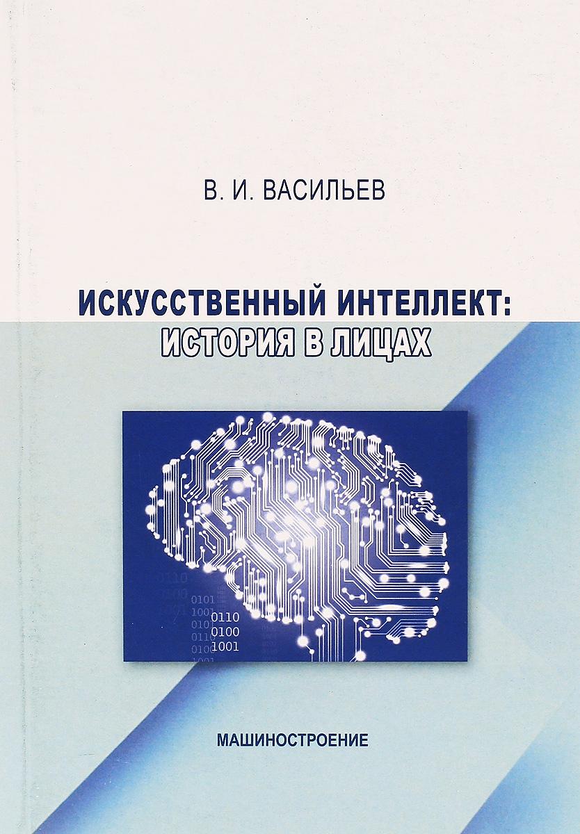 Искусственный интеллект. История в лицах. Учебное пособие