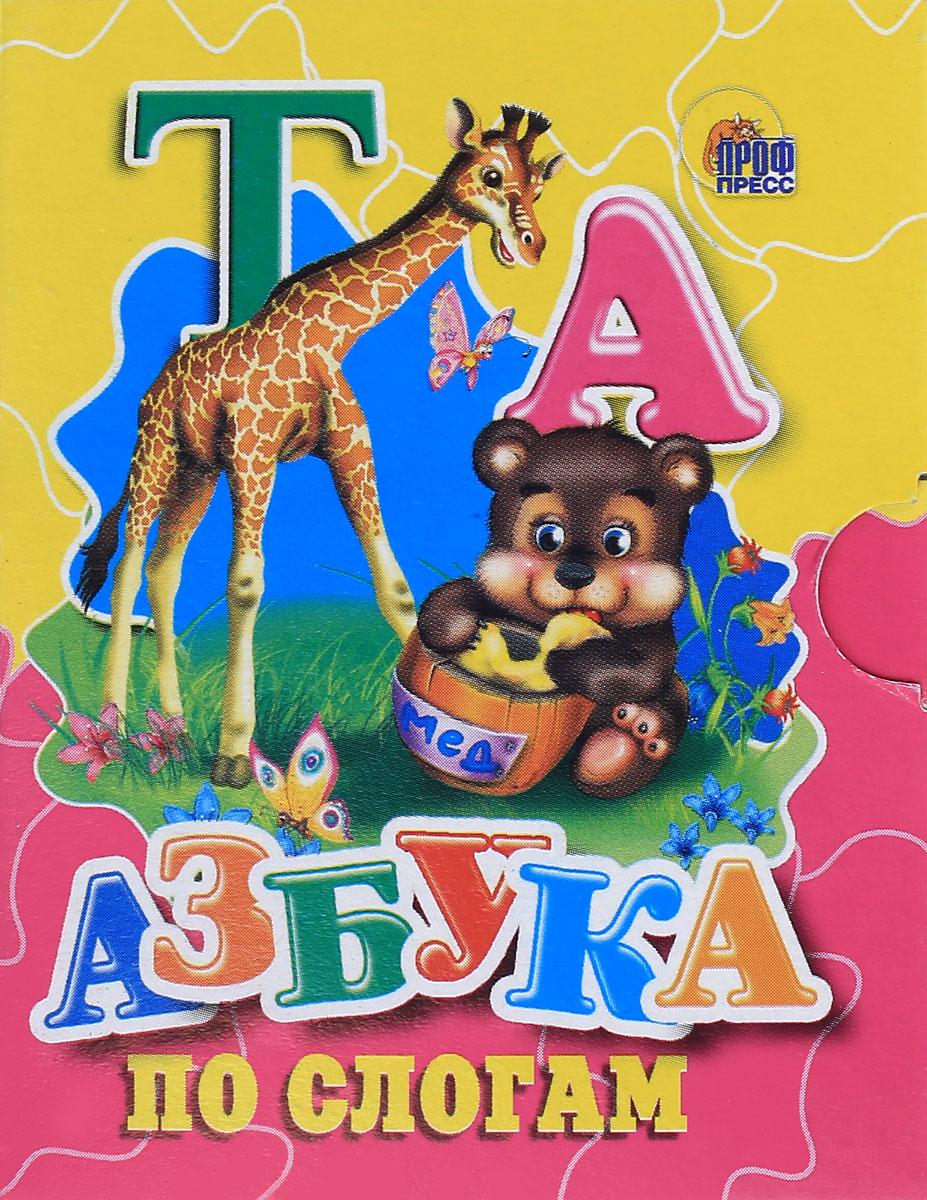 Азбука по слогам (миниатюрное издание)