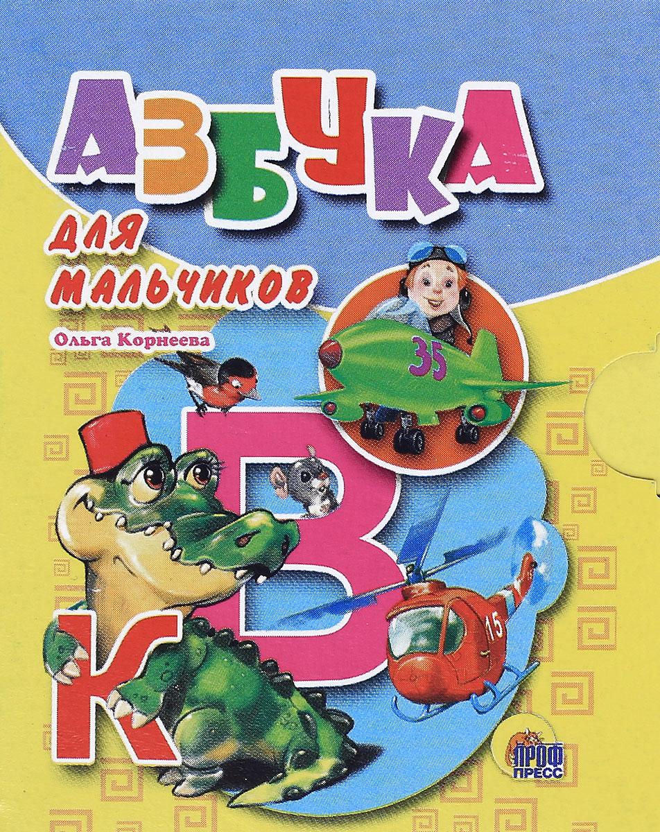 Азбука для мальчиков (миниатюрное издание)