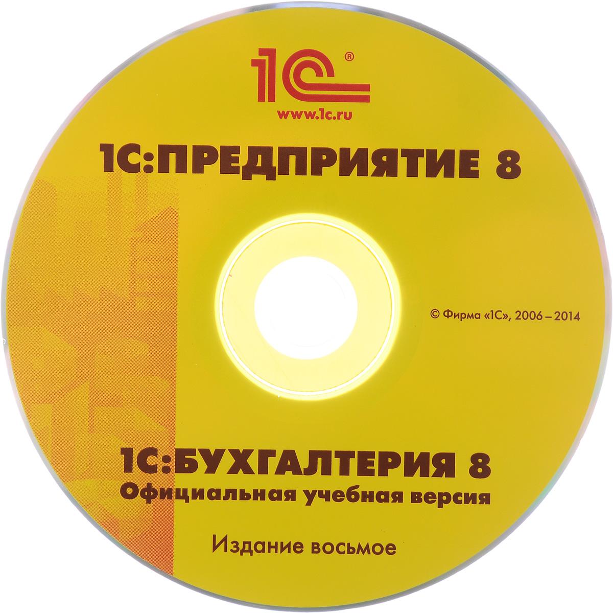 1С:Бухгалтерия 8. Учебная версия (+ CD-ROM)