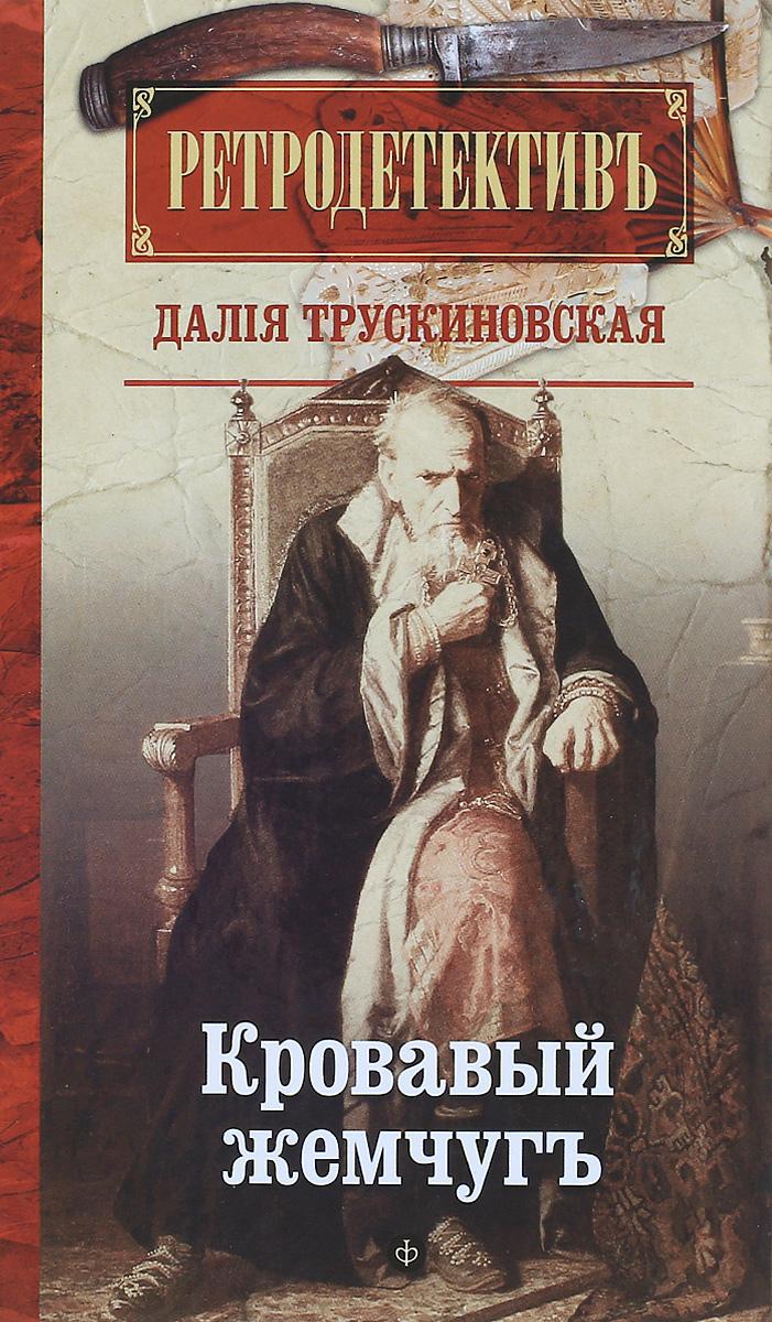 Далия Трускиновская Кровавый жемчуг