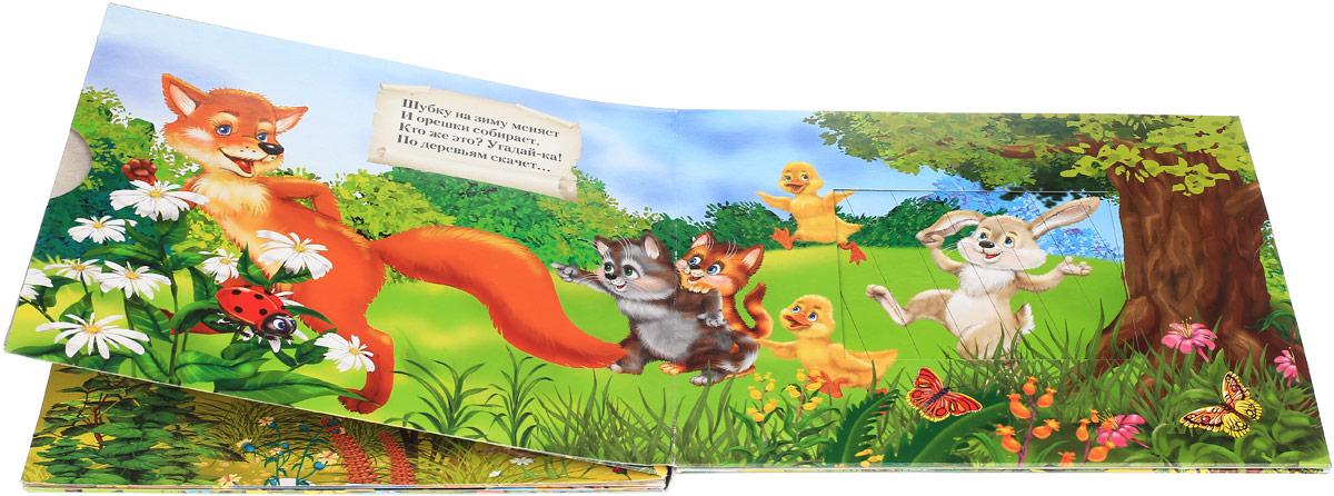 Веселые загадки о животных. Книжка-игрушка