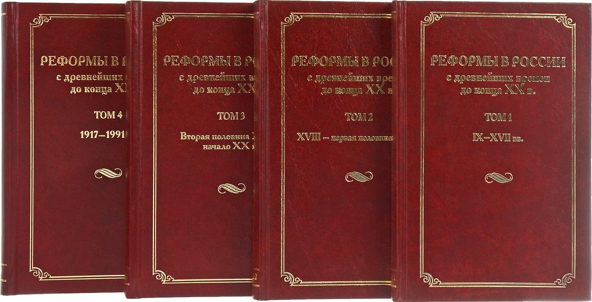 Реформы России с древнейших времен до конца XX в. В 4 томах (комплект из 4 книг).
