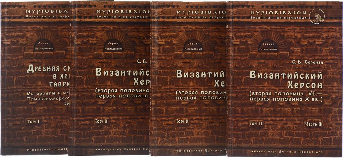 Византия и ее окружение. В 2 томах (комплект из 4 книг)