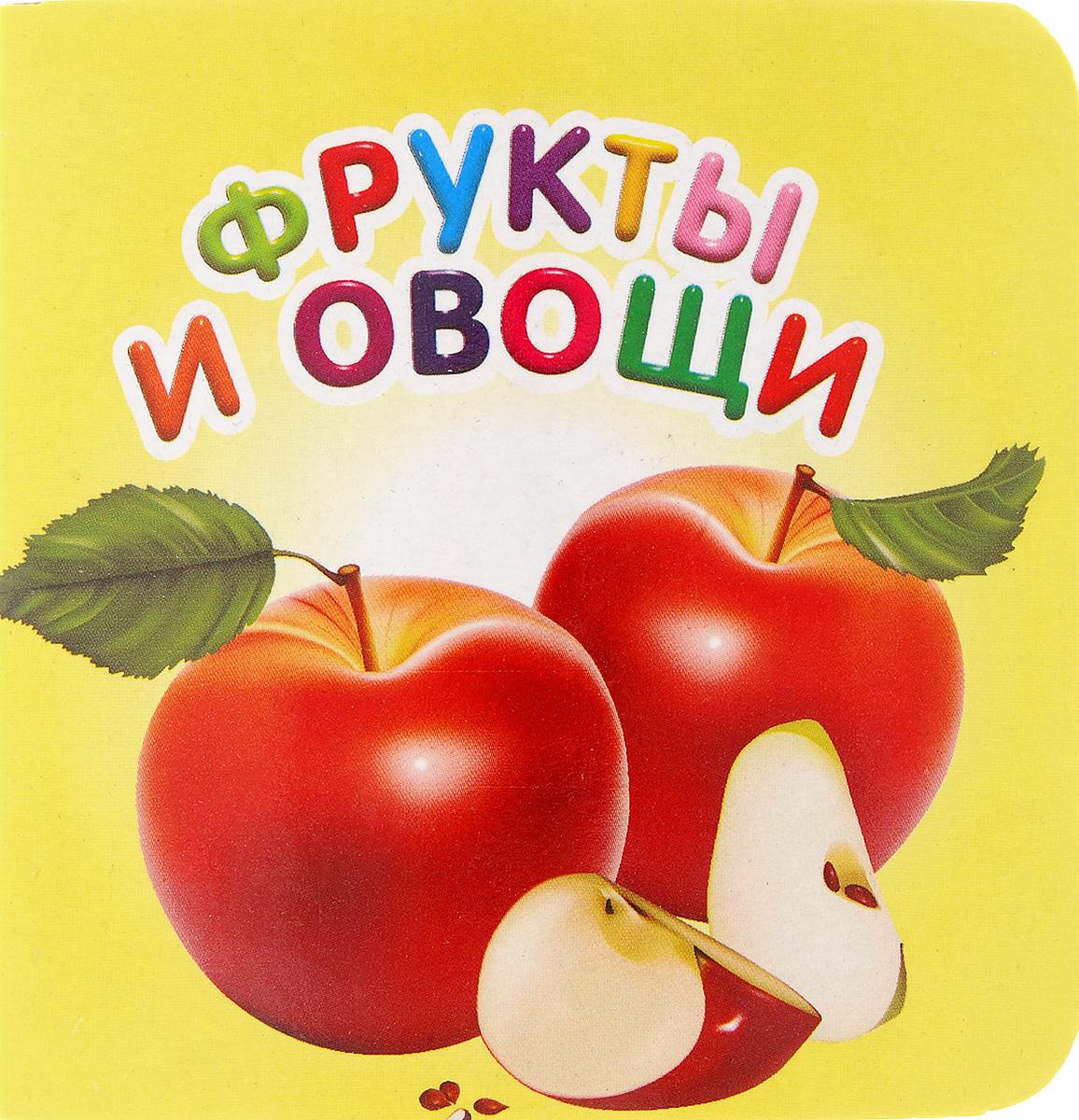 Карамелька. Фрукты и овощи