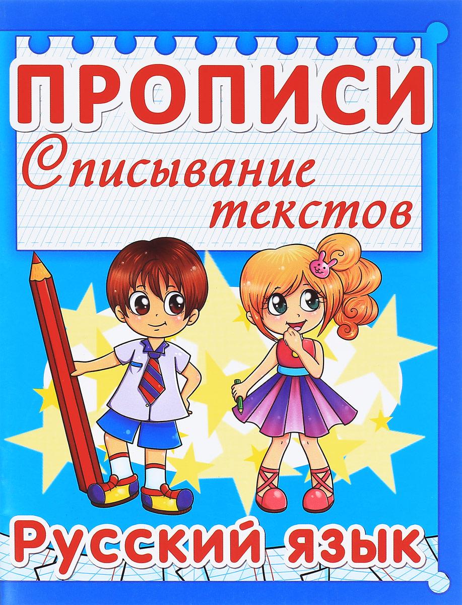 Русский язык. Списывание текстов