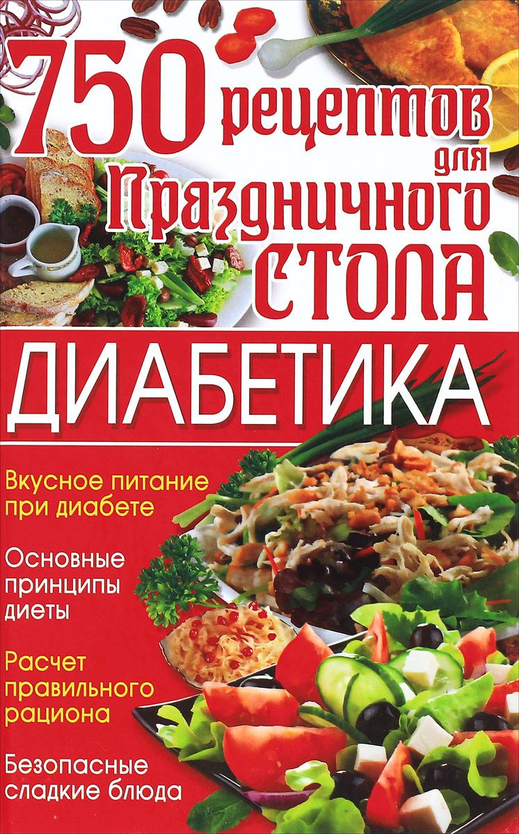 750 рецептов для праздничного стола диабетика