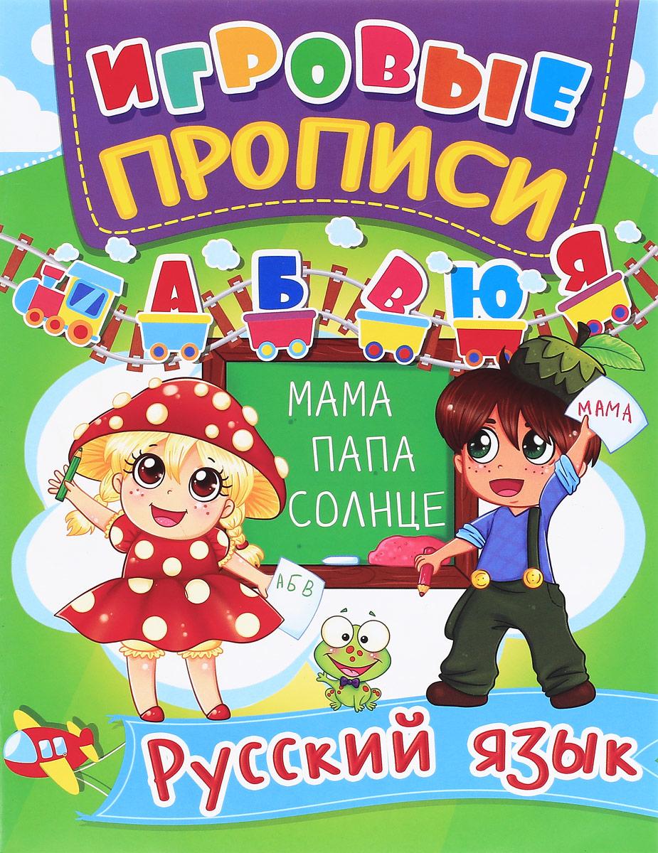 Русский язык. Игровые прописи