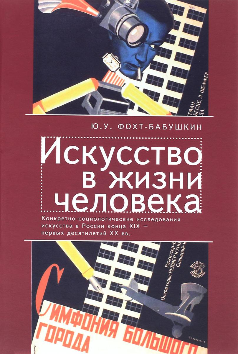 Искусство в жизни человека. Конкретно-социологические исследования искусства в России конца XIX - первых десятилетий XX века