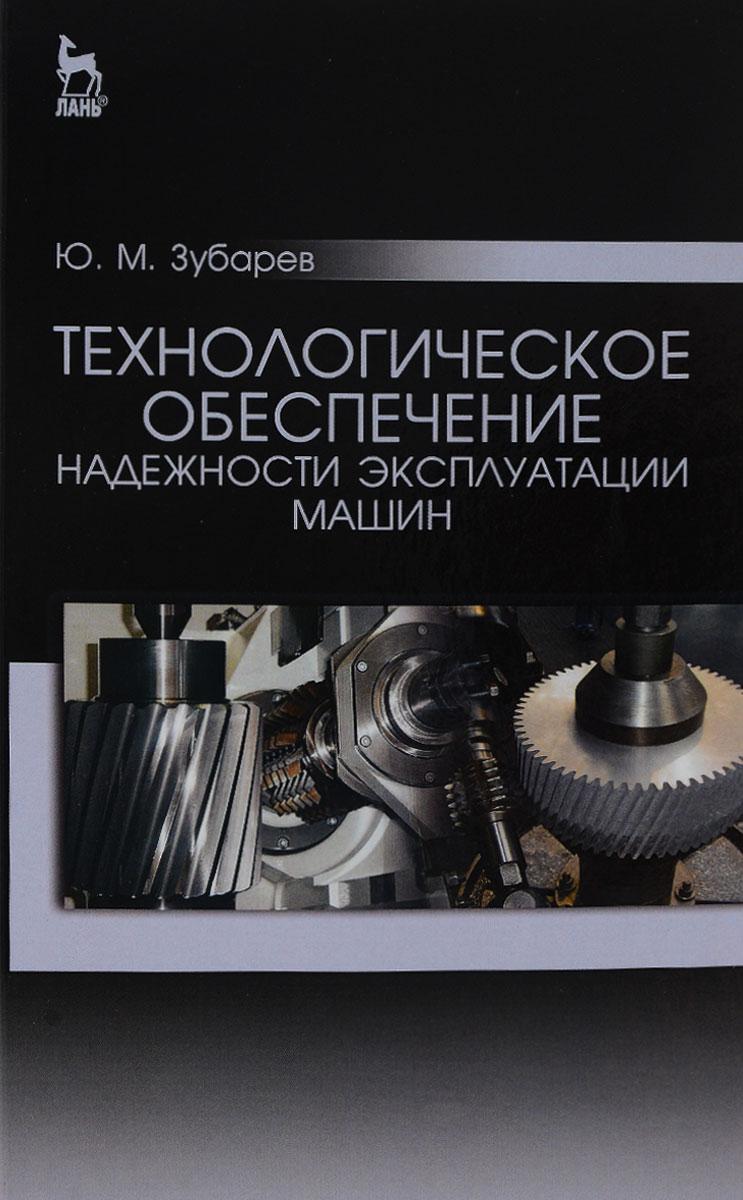 Технологическое обеспечение надежности эксплуатации машин. Учебное пособие