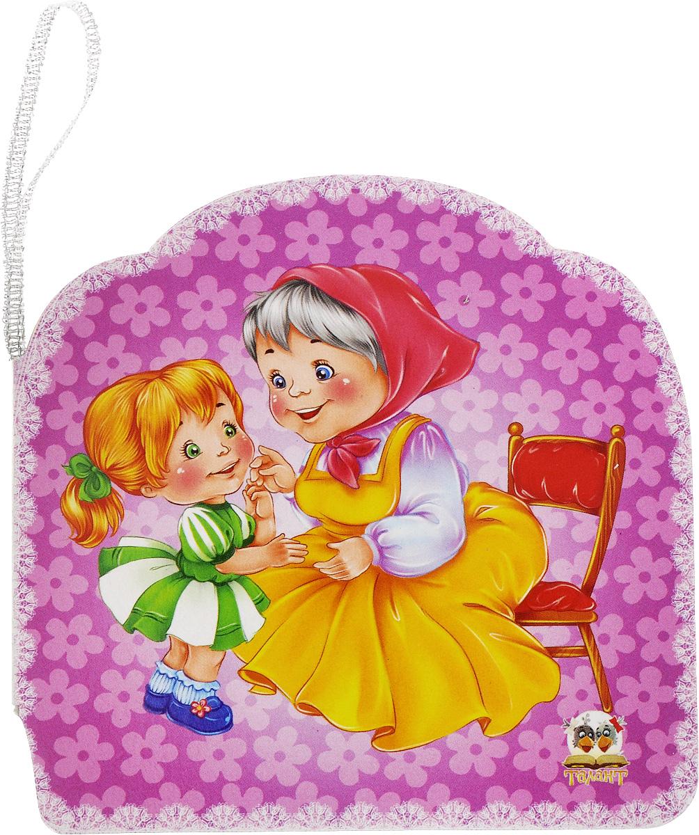 Бабуся. Книжка-игрушка