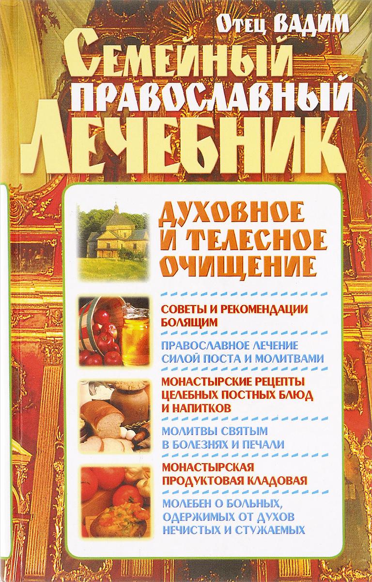 Семейный православный лечебник. Духовное и телесное очищение