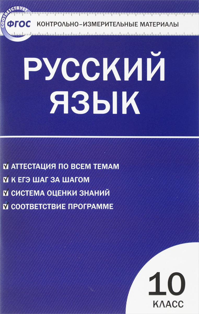 Русский язык 10 класс. Контрольно-измерительные материалы