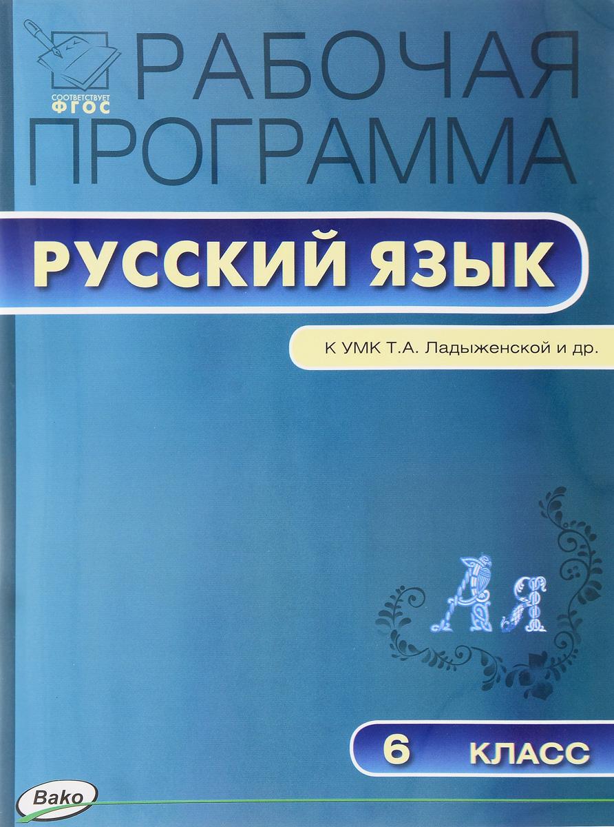 6 класс. Рабочая программа по Русскому языку к УМК Ладыженской