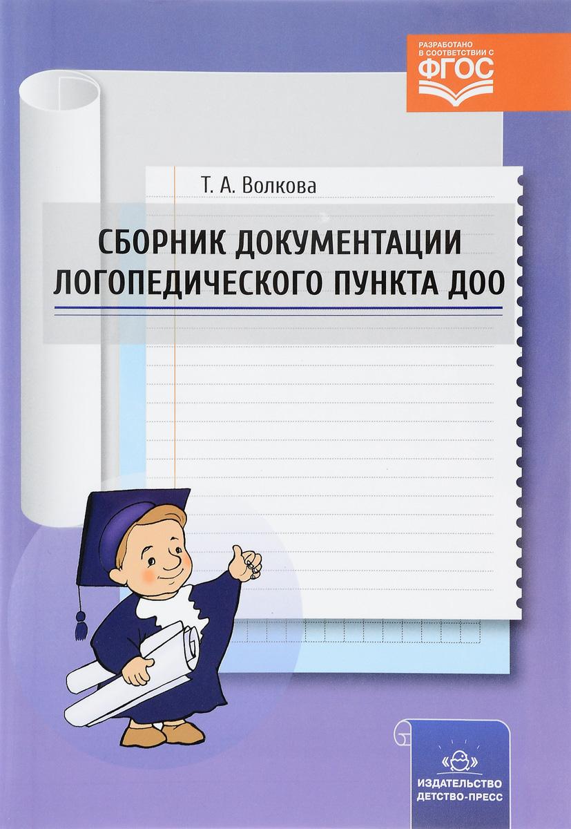 Сборник документации логопедического пункта ДОО