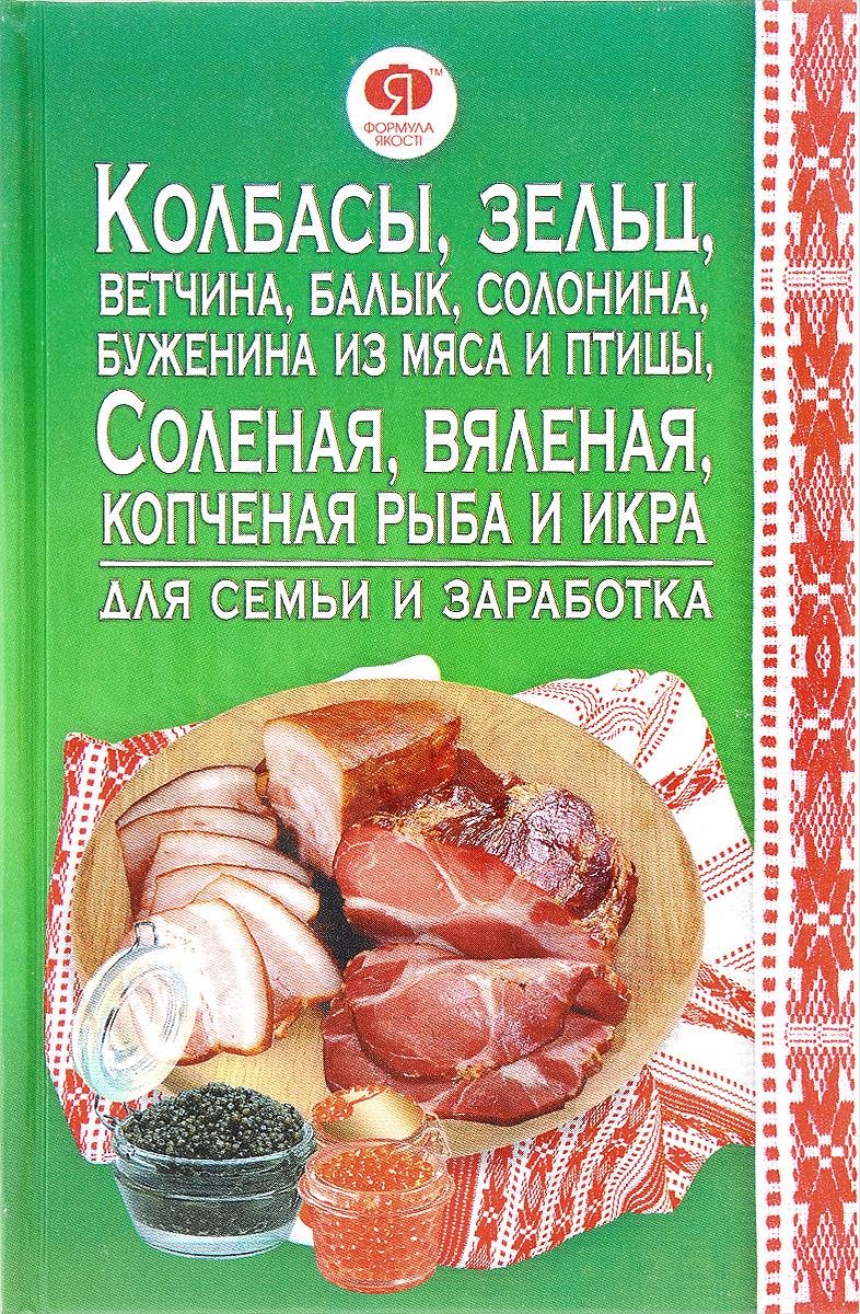Колбасы, зельц, ветчина, балык, солонина, буженина из мяса и птицы, соленая, вяленая, копченая рыба и икра для семьи и заработка