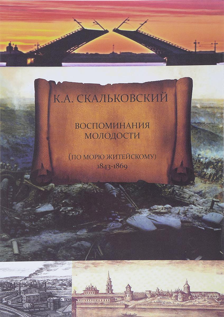 Воспоминания молодости (по морю житейскому 1843 - 1869)