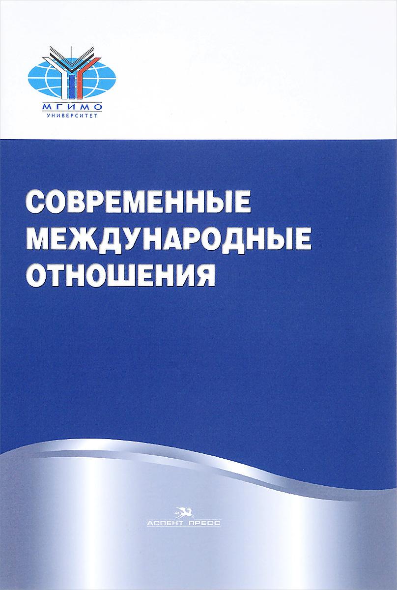 Современные международные отношения. Учебник
