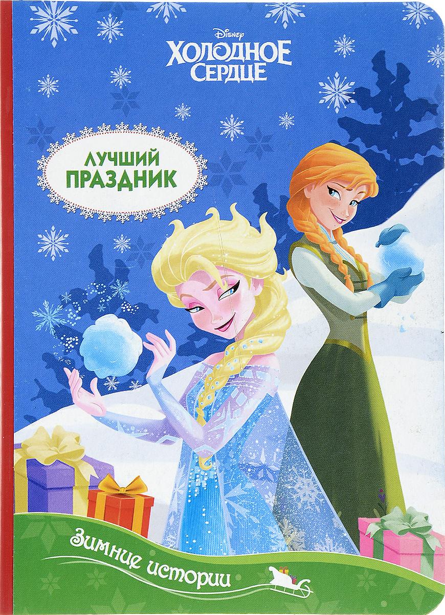 Зимние истории. Лучший праздник