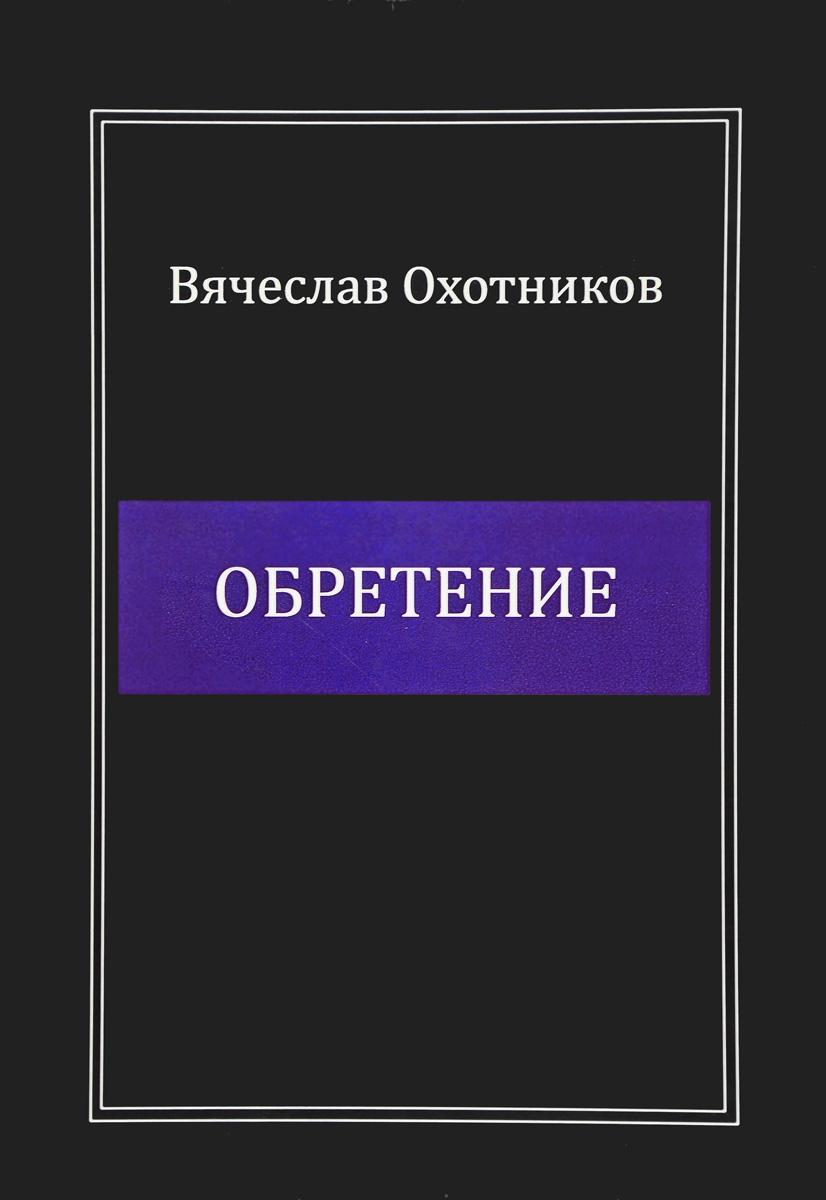 Вячеслав Охотников Обретение